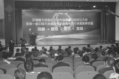 第一届中国大宗商品电子商务与现代物流发展论坛在沪召开