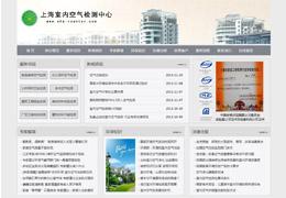 上海室内空气检测中心