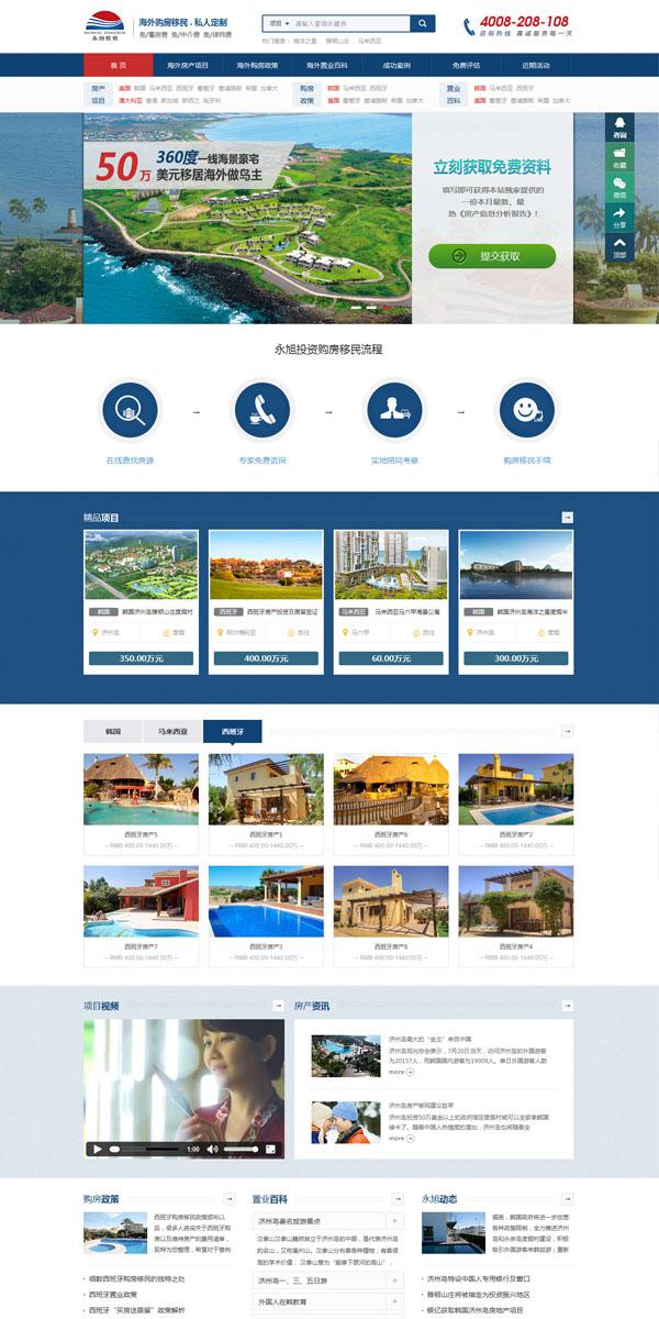 永旭房产投资网案例图片