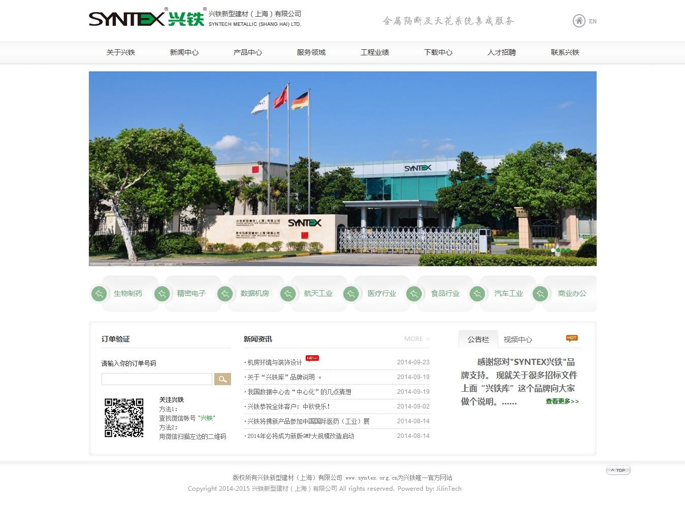 兴铁新型建材(上海)有限公司案例图片