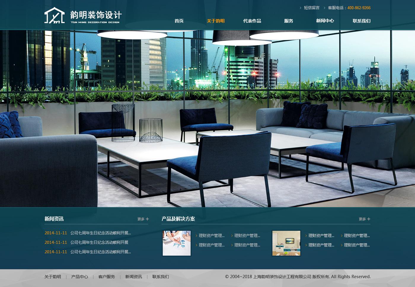 上海韵明装饰设计工程有限公司案例图片