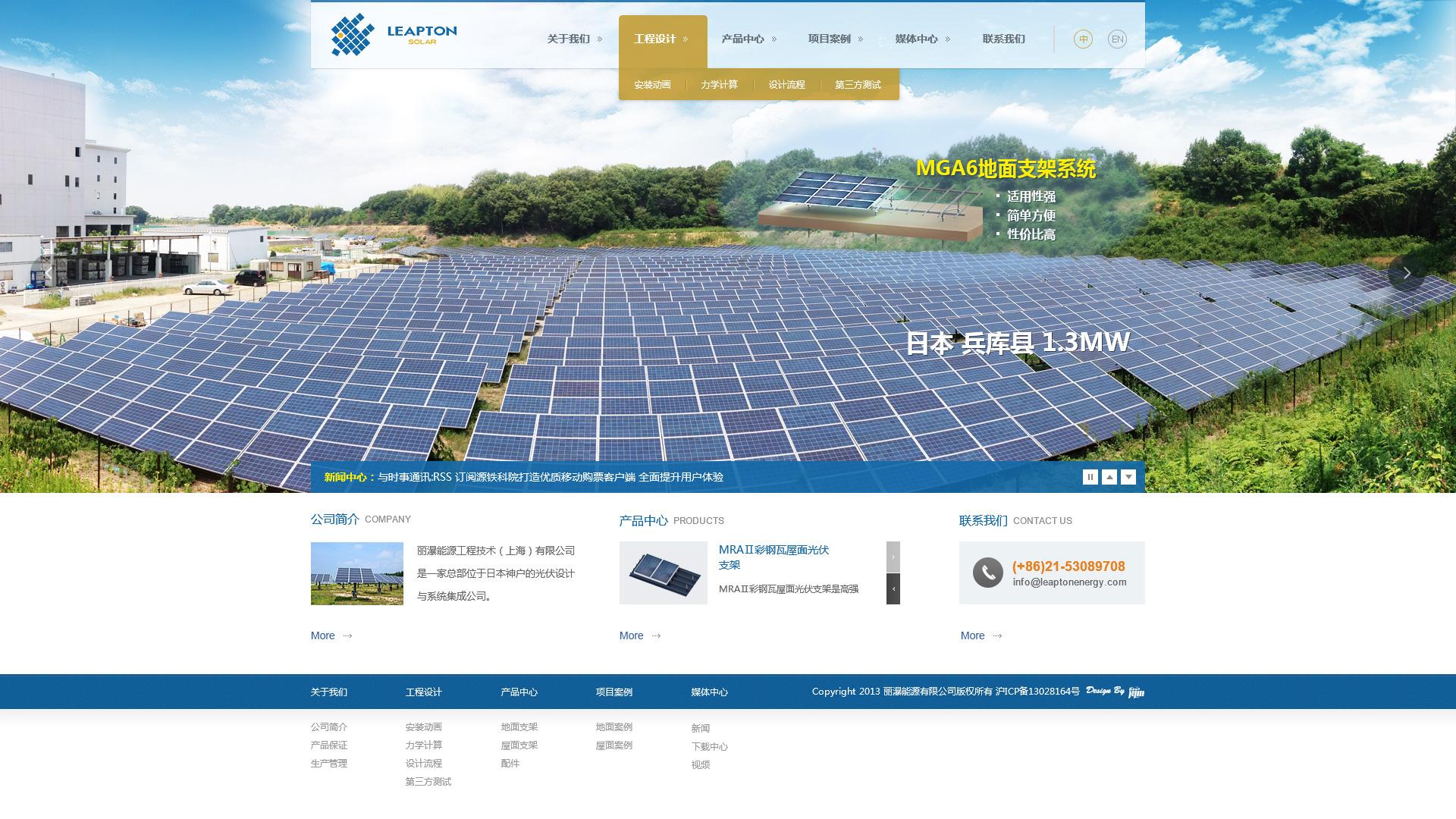 丽瀑能源工程技术(上海)有限公司案例图片