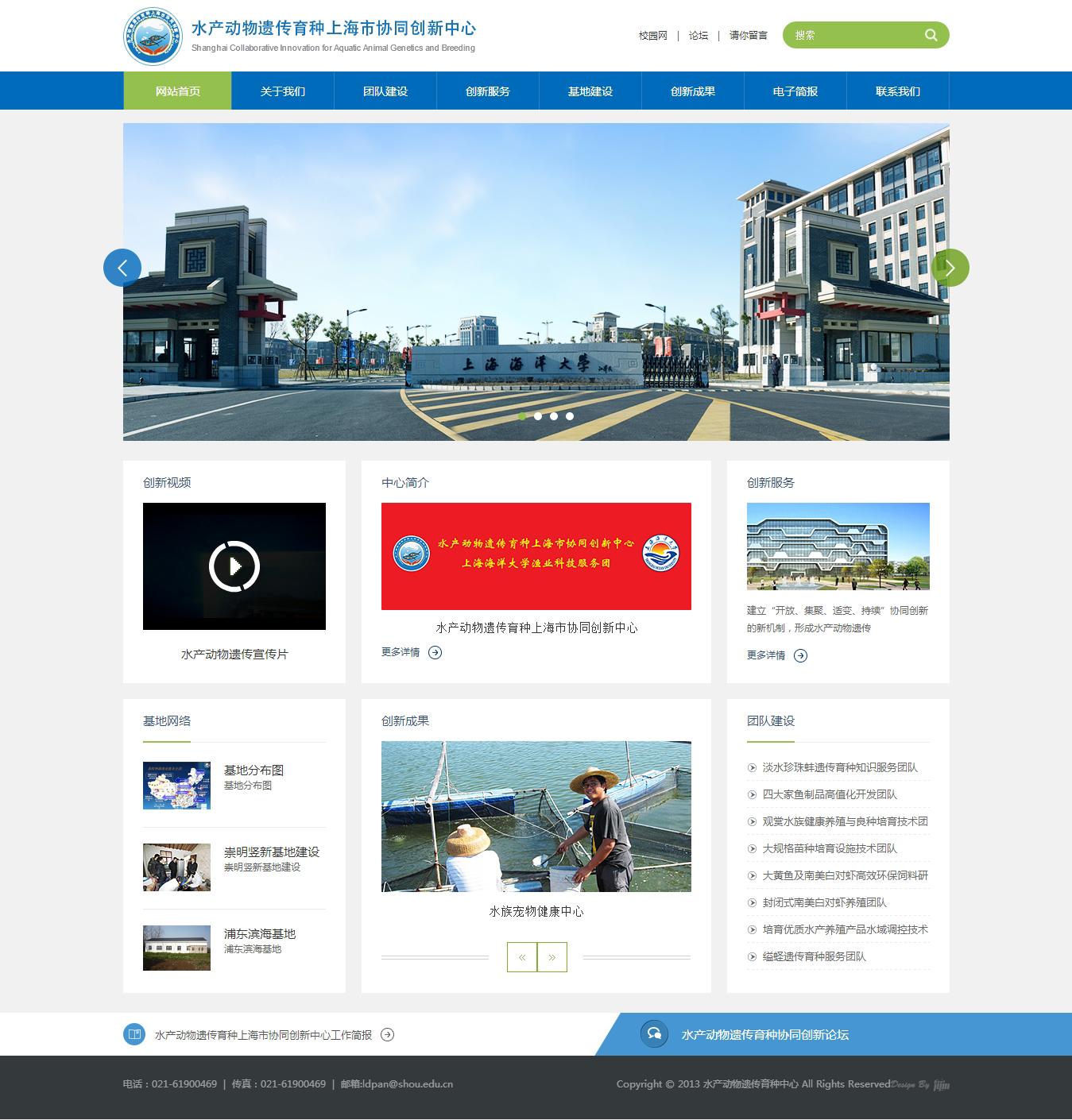 上海海洋大学案例图片