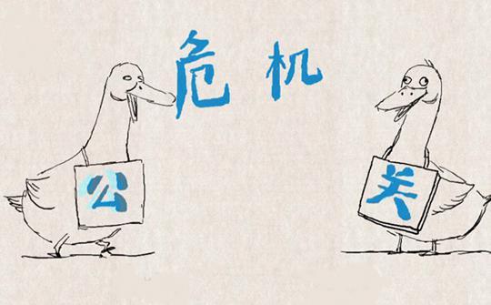 网络公关.jpg