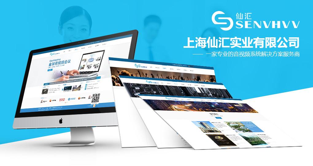 上海仙汇实业有限公司