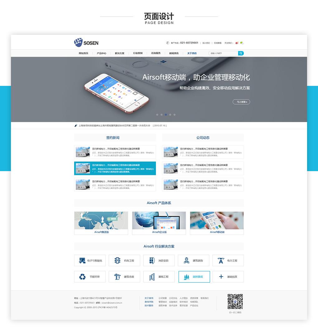 上海首信信息科技有限公司