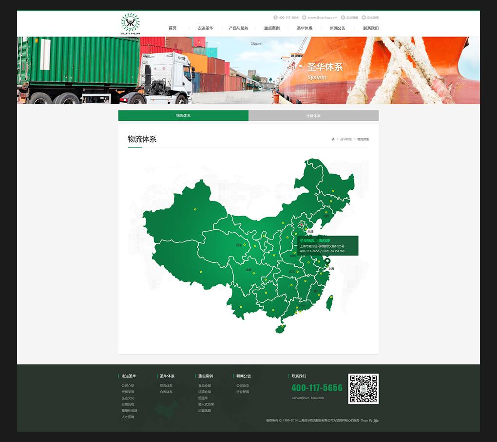 上海圣华国际物流股份有限公司