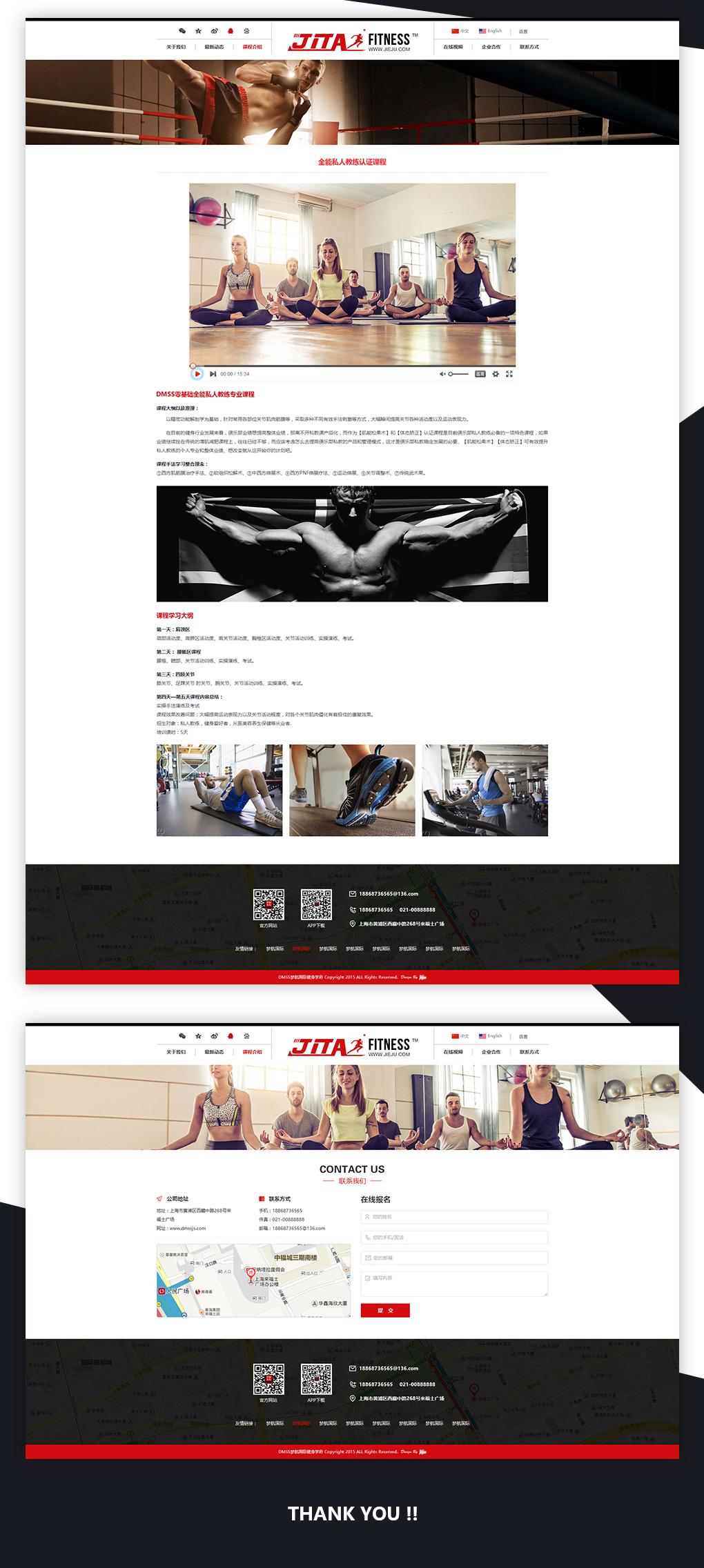 梦航国际健身学府