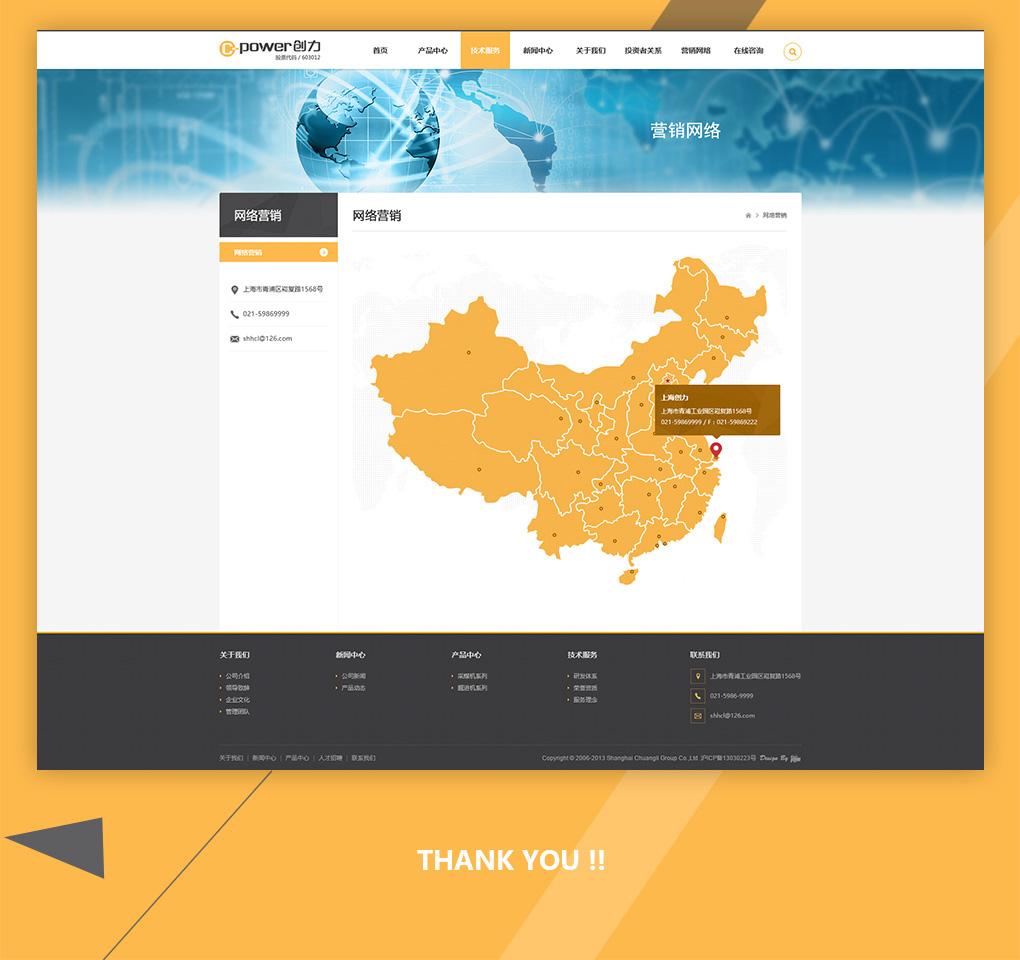 上海创立股份有限公司