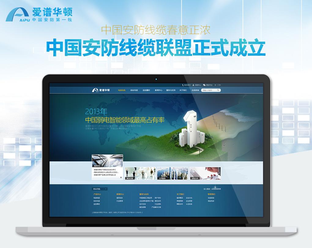 上海爱谱华顿电子科技(集团)有限公司