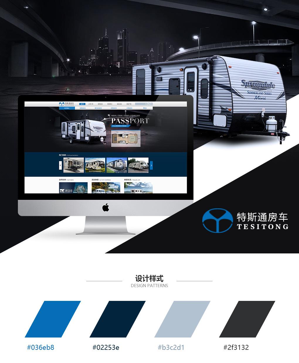 上海缘义特斯通房车有限公司