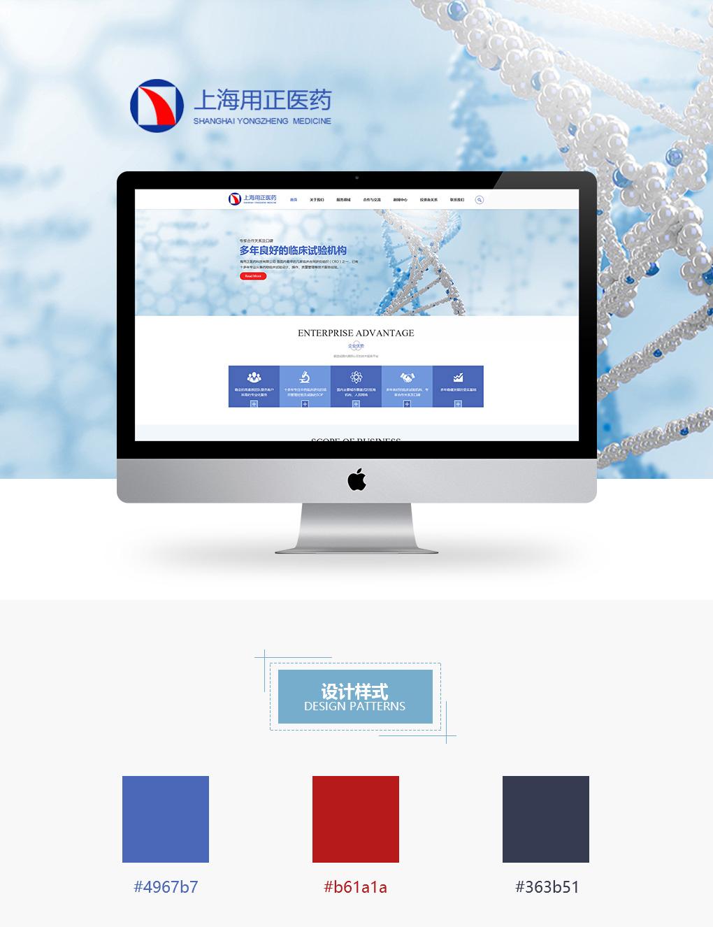 上海用正医药科技有限公司