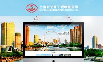 上海游艺机工程有限公司
