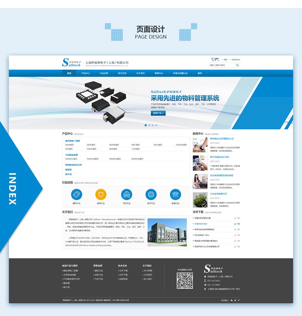 萨锐微电子(上海)有限公司
