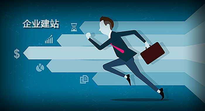 企业网站建设过程中6大注意点