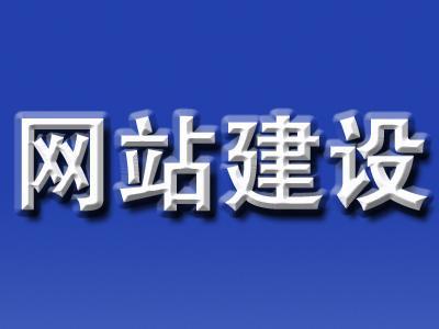 上海做网站:网站建设新手如何上线网站