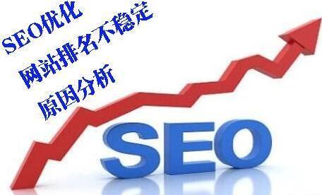 SEO人员: 如何让网站排名保持稳定!