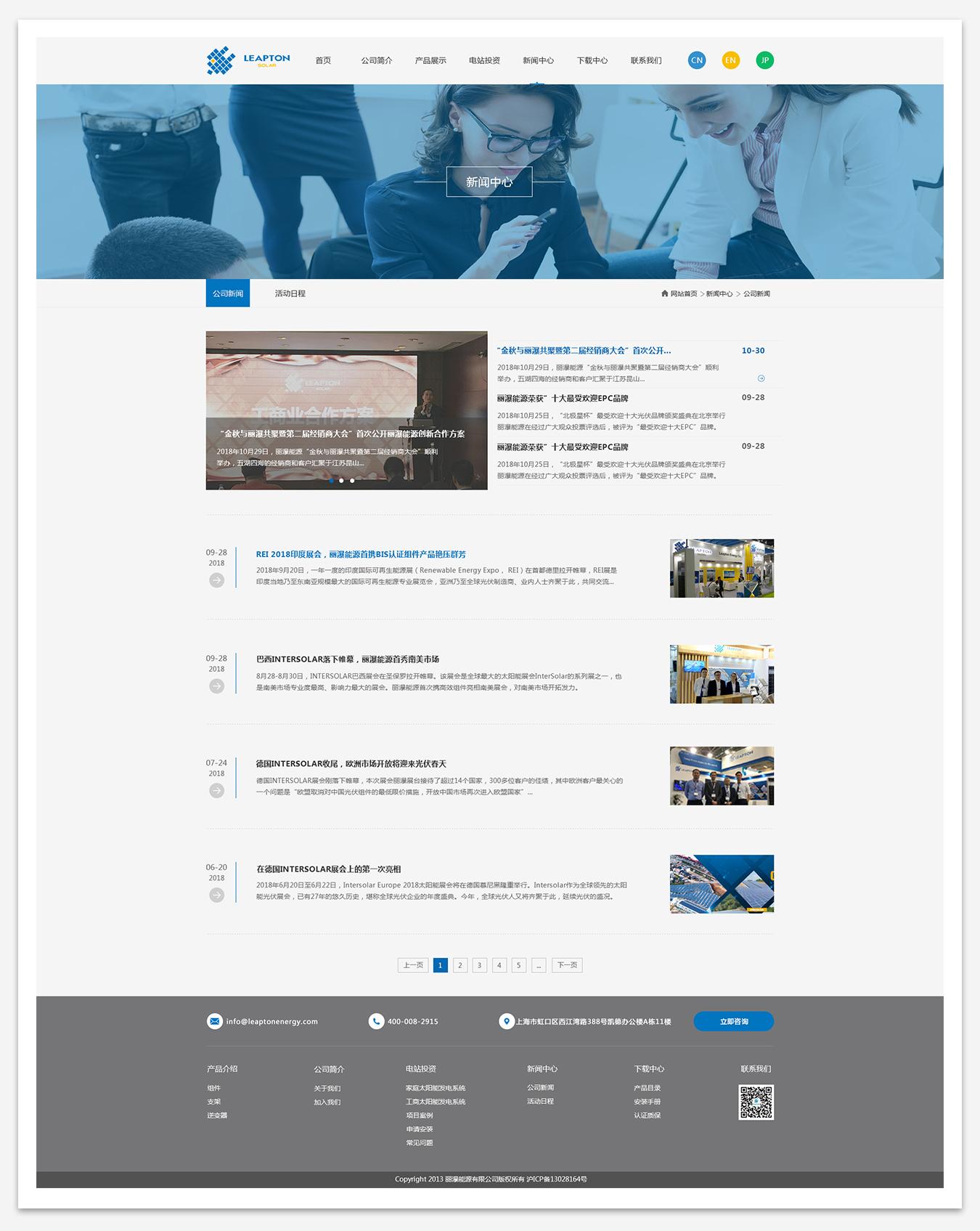 丽瀑能源工程技术(上海) 有限公司