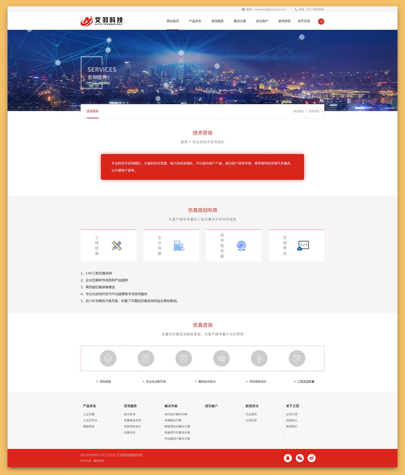 上海艾羽信息科技有限公司