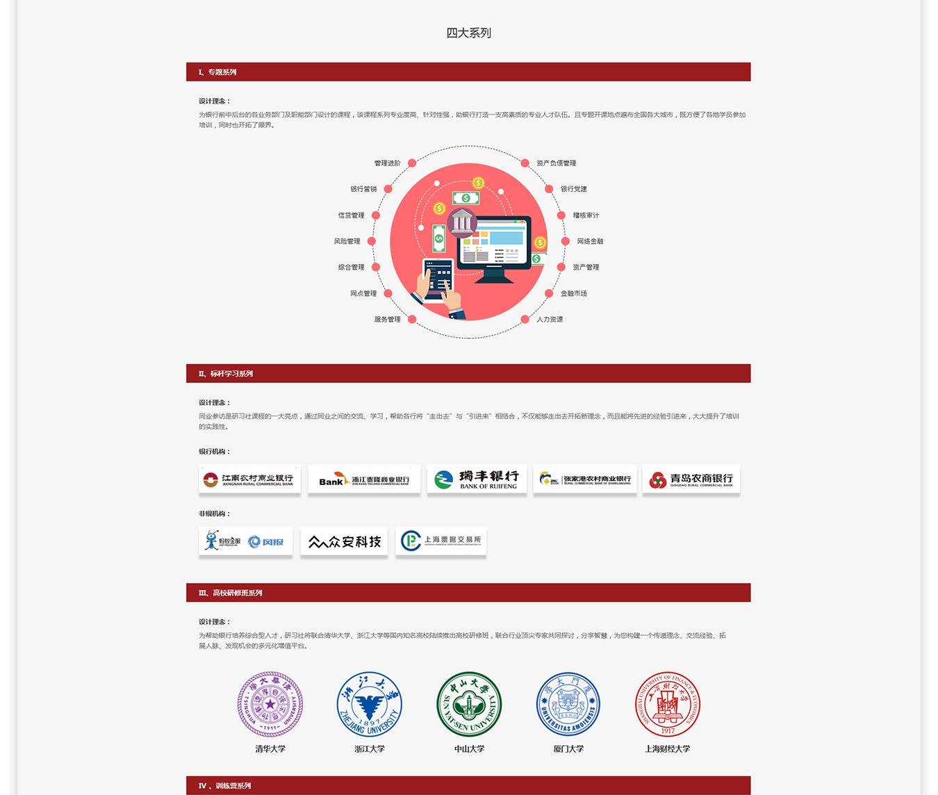 上海起航企业管理咨询股份有限公司