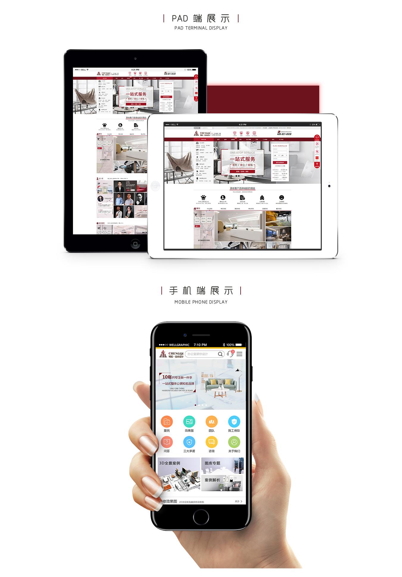 上海城起装饰设计工程有限公司
