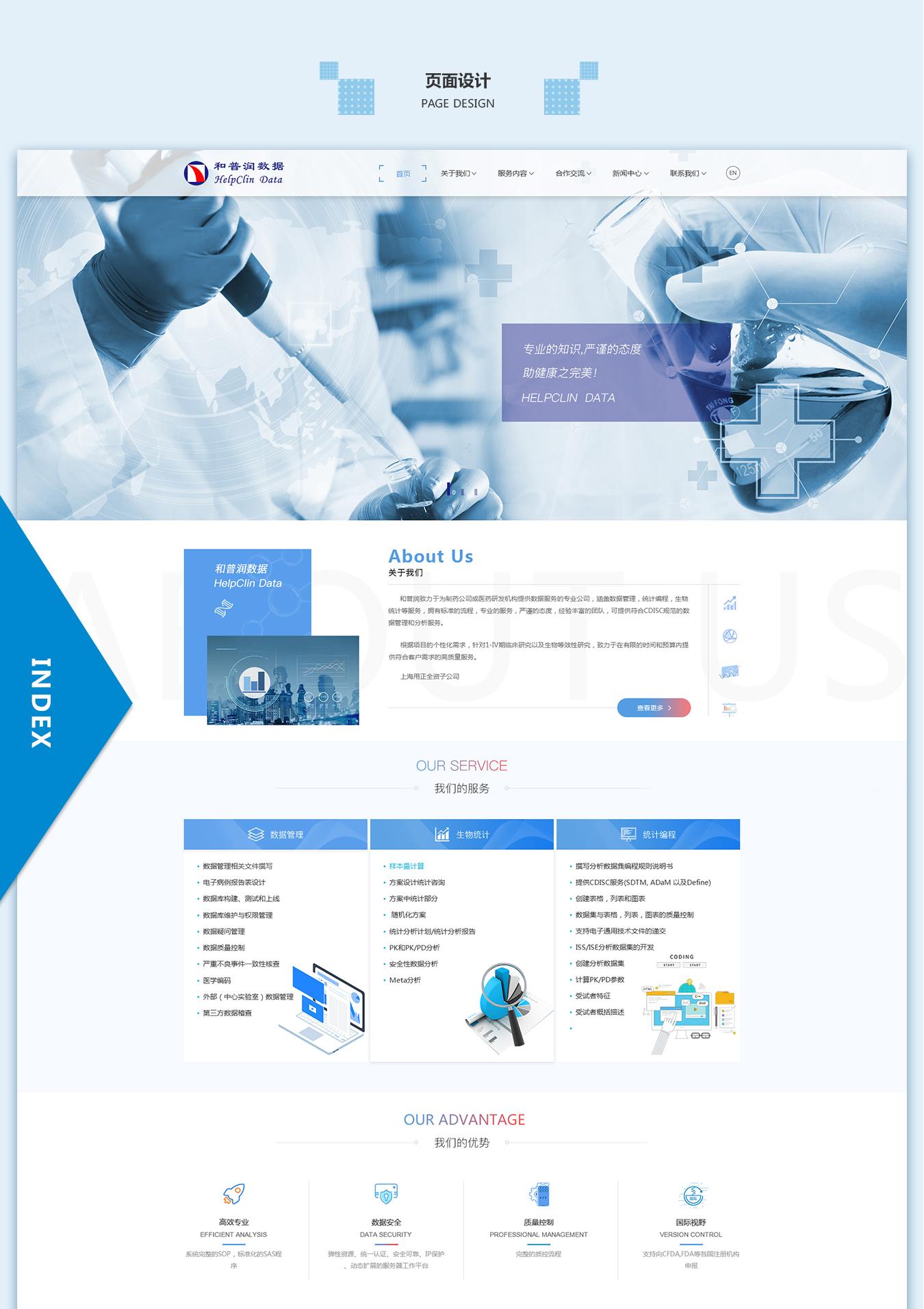 北京和普润医学数据管理科技有限公司