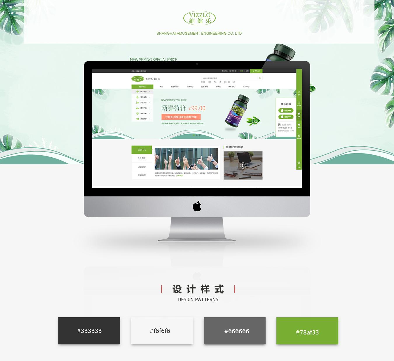 维健乐(上海)生物科技股份有限公司
