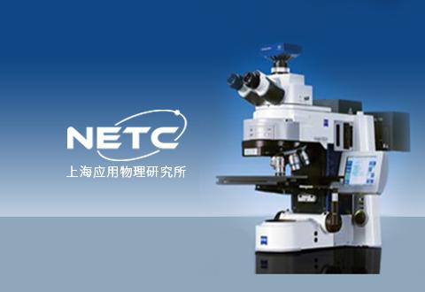 上海应用物理研究所