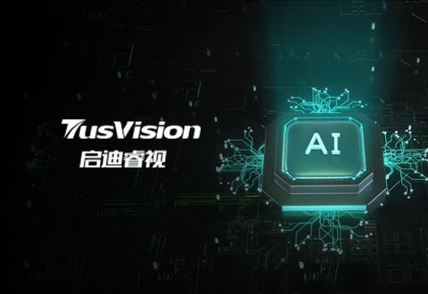 启迪睿视信息技术有限公司