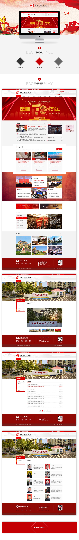王经燕组织干部学院案例图片