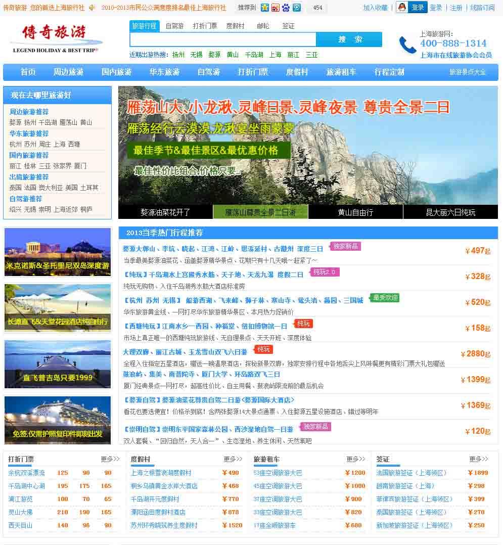 上海传奇旅游网案例图片